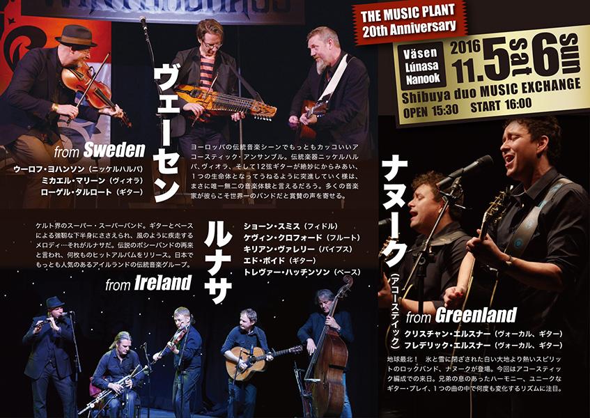 music plant japan